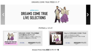 Amazon × DREAMS COME TRUE