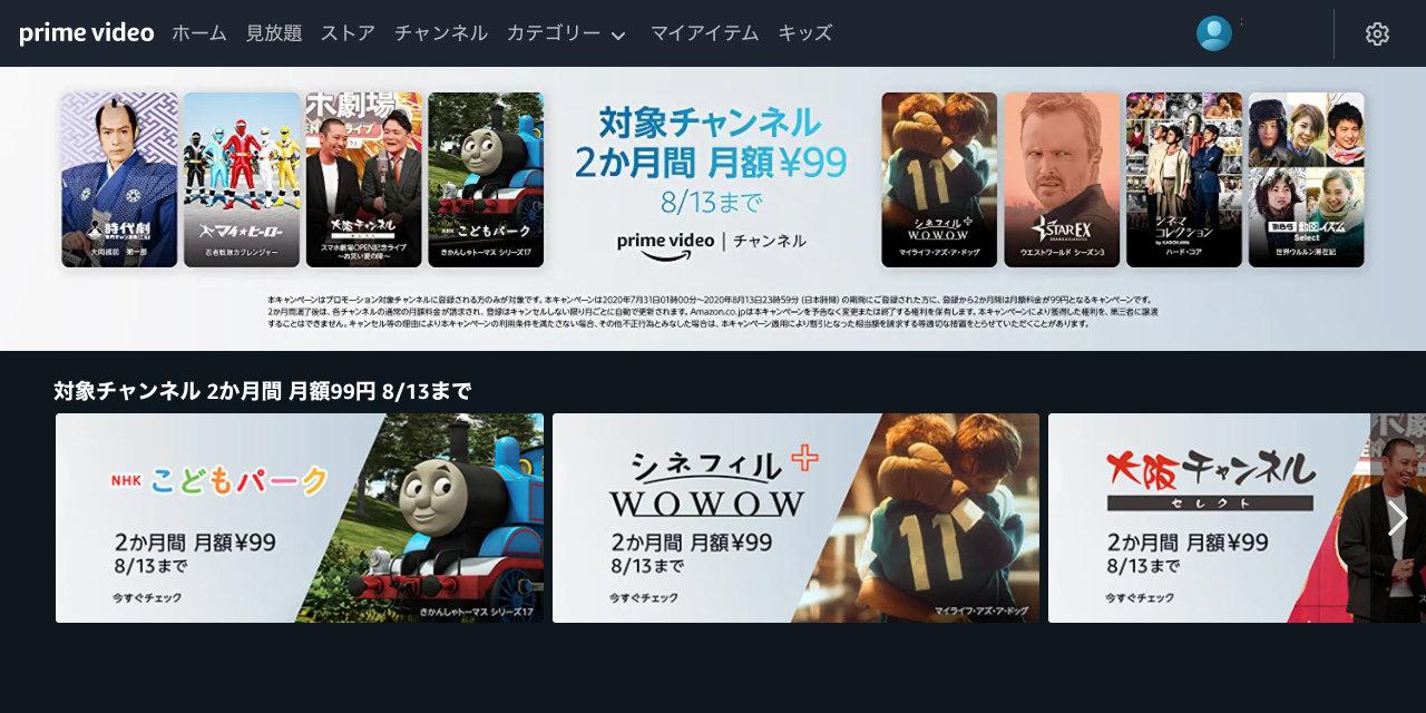 【Prime Video】「NHKこどもパーク」「スターチャンネルEX -DRAMA & CLASSICS-」などのチャンネルが月額99円で2か月利用できる