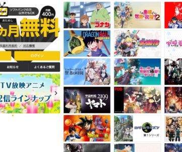 ソフトバンク、「アニメ放題」運営を U-NEXT へ移管