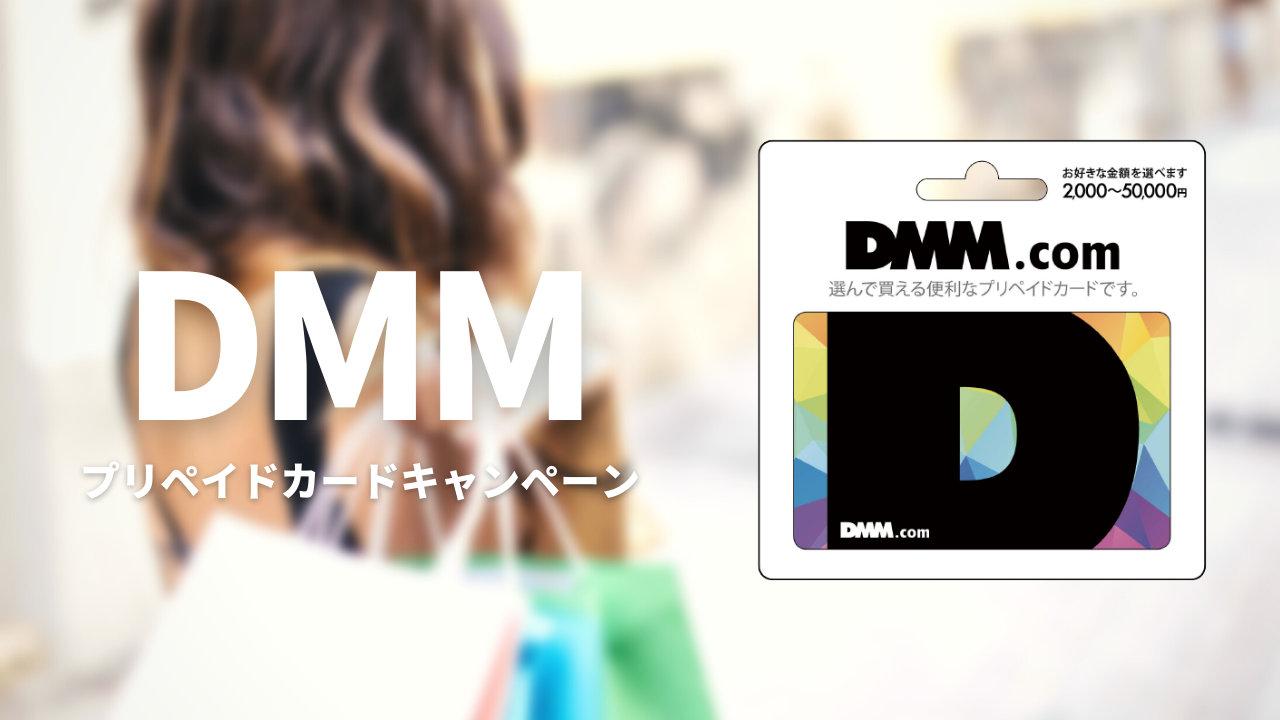 【DMMプリペイドカード】セブン−イレブンで対象金額を購入すると1,000円分追加でもらえる