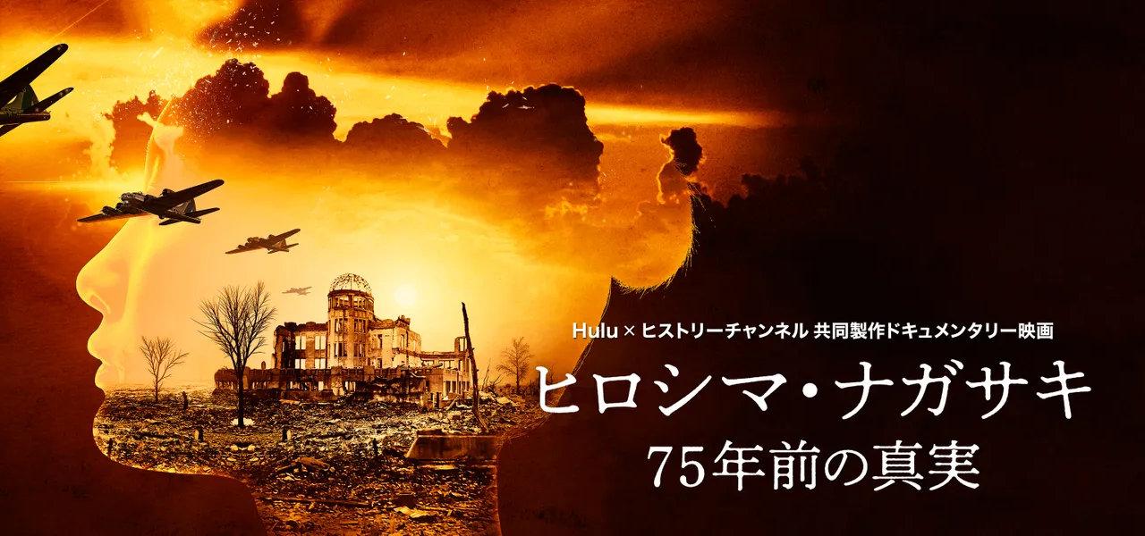 Hulu、ヒストリーチャンネルとの共同製作ドキュメンタリー映画 「ヒロシマ・ナガサキ:75年前の真実」を独占配信