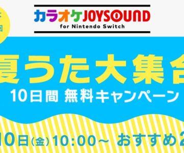 【終了】スイッチでカラオケ、夏うた10日間歌い放題『カラオケJOYSOUND for Nintendo Switch』「夏うた大集合! 10日間無料キャンペーン」