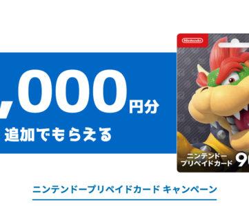 【ニンテンドープリペイドカード】ローソンで購入すると追加で1,000円分もらえるキャンペーン【終了】