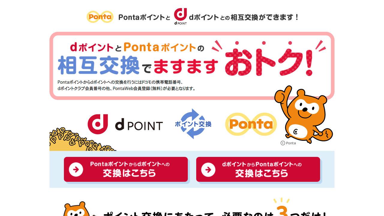 【Pontaポイント】「dポイント」との相互交換サービスが9月で終了に