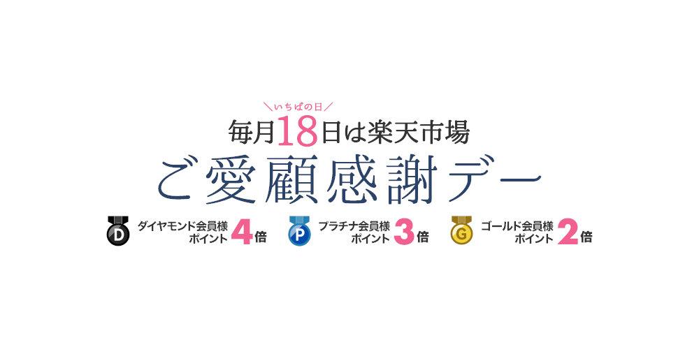 【楽天市場】毎月18日は「ご愛顧感謝デー」 獲得ポイント最大4倍