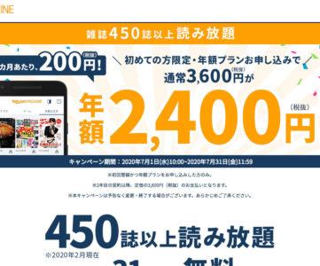 【終了】【楽天マガジン】450誌以上が読み放題、年額プランを3割引で利用できる初回登録者向けキャンペーン