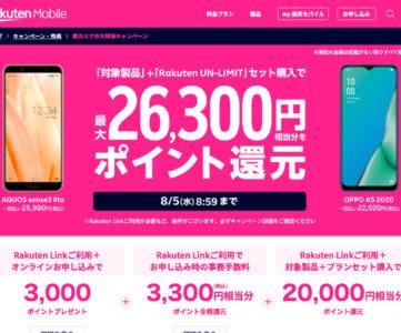 楽天モバイル、対象端末購入で最大2万6,300ポイント還元