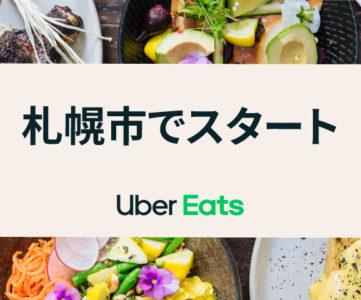 【Uber Eats】北海道に上陸、7月28日から札幌市内でサービス開始。対象エリアは
