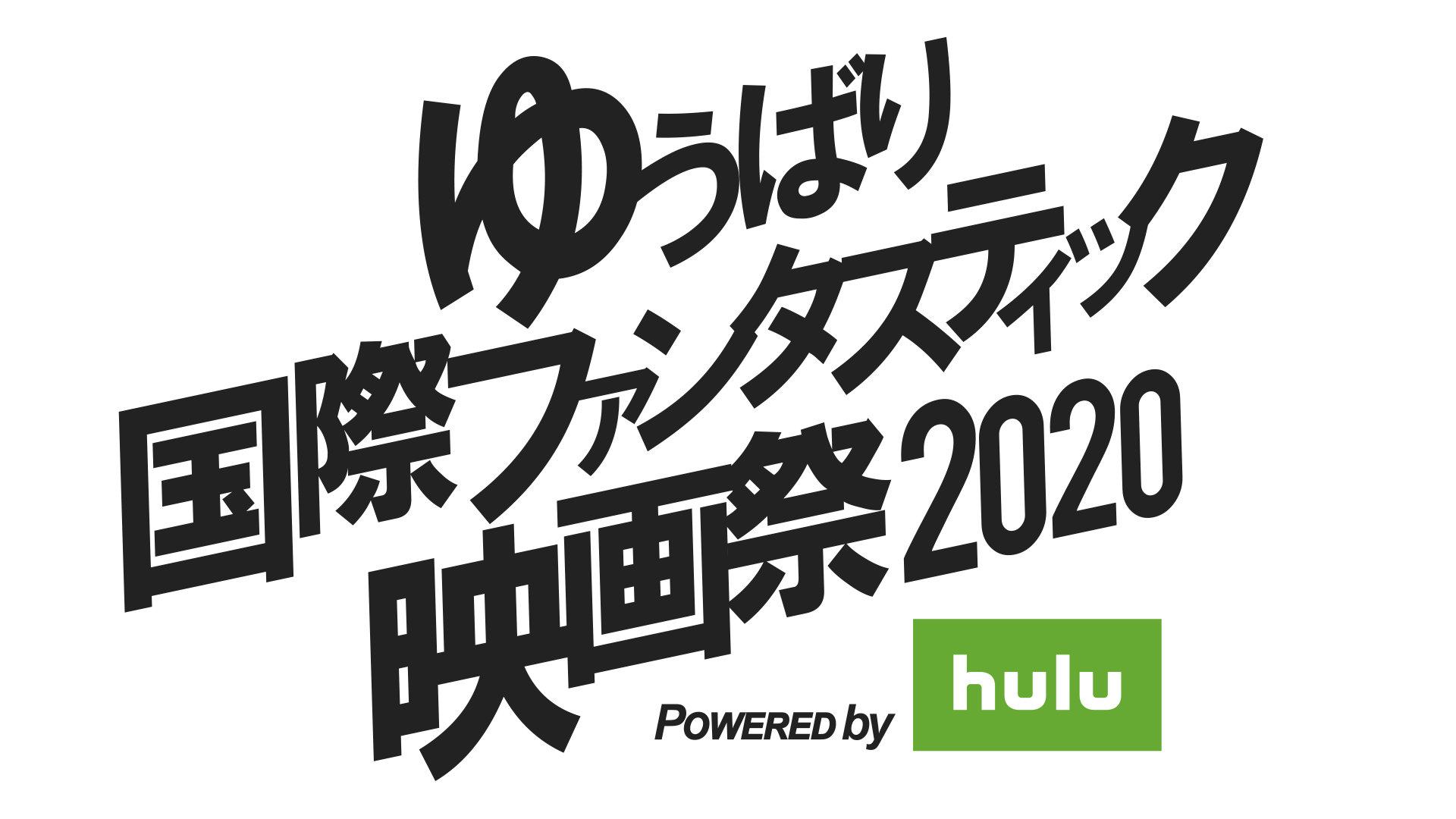 【Hulu】「ゆうばり国際ファンタスティック映画祭2020」をオンライン開催、コンペ作品を無料配信