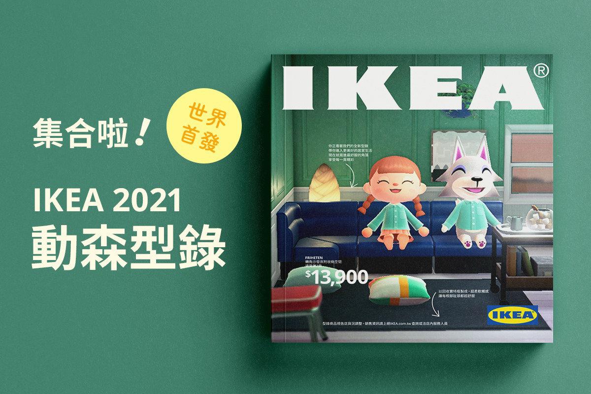 【あつ森】IKEAは2021年カタログを『あつまれ どうぶつの森』バージョンにして完全再現