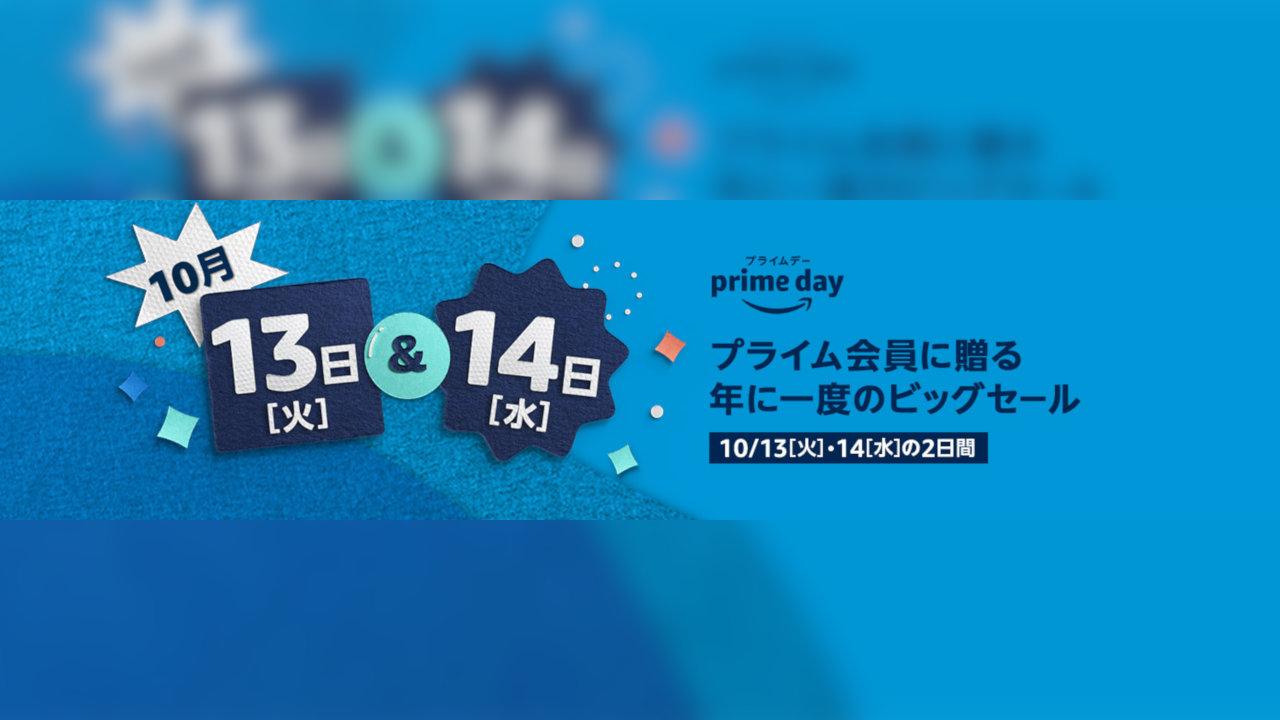 【終了】【Amazonプライムデー】年に一度のビッグセール概要、関連セール・キャンペーン・お得情報