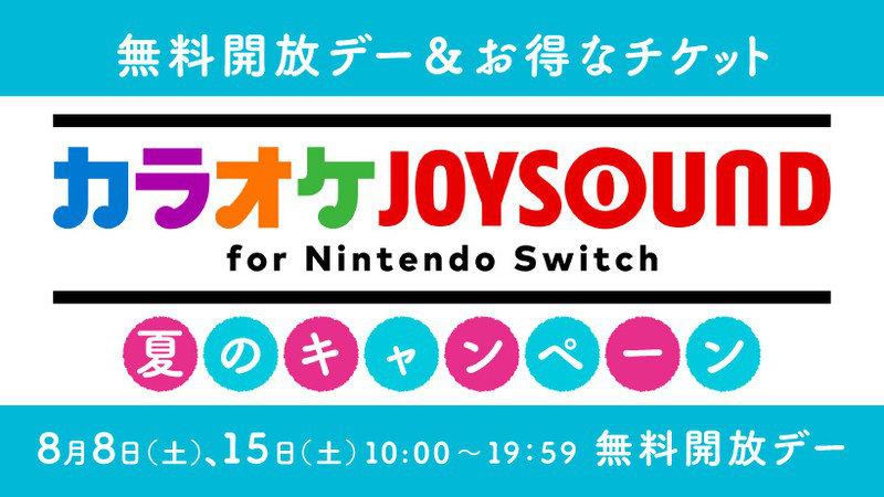 8月は2回!『カラオケ JOYSOUND for Nintendo Switch』で無料開放デー実施