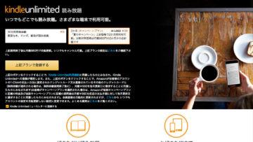 Kindle Unlimited 夏のキャンペーンで2か月99円