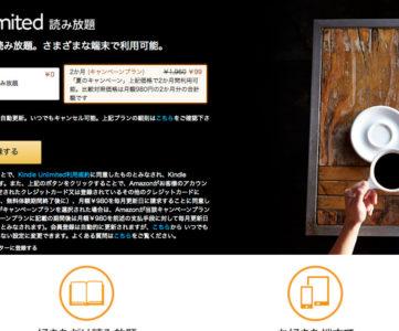 【終了】【Kindle Unlimited】95%オフの「2か月99円」で利用できる夏のキャンペーン