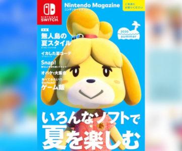 対象ソフトに使える500円OFFクーポン付き、「ニンテンドーマガジン 2020 Summer」がAmazonで無料配信