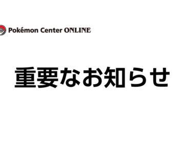 「ポケモンセンターオンライン」を装ったフィッシング詐欺に関してポケモン公式が注意喚起、偽サイトの特徴は