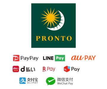 プロントが「CAFFÈ&BAR PRONTO」など各店舗に「楽天ペイ」「au PAY」「PayPay」等のコード決済サービスを導入