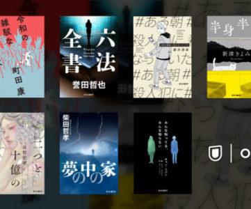 "【U-NEXT】月額会員なら追加料金なしでオリジナル書籍も""読み放題"""