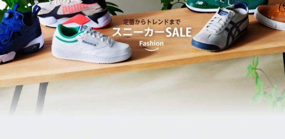 【Amazonファッション】1万円以下多数、スニーカーセール開催中