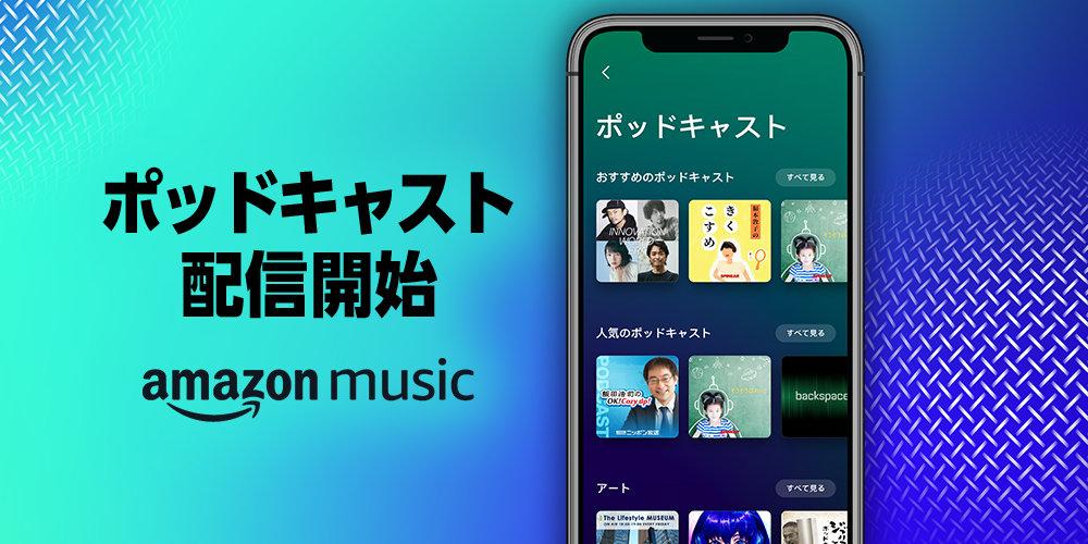 【Amazon Music】ポッドキャスト配信開始、再生位置が同期されるので異なるデバイスでも続きからすぐ聴ける