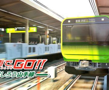 『電車でGO!!』最新作がPS4/Switch向けに発売、「高輪ゲートウェイ駅」収録の最新仕様で一部はPS VRに対応