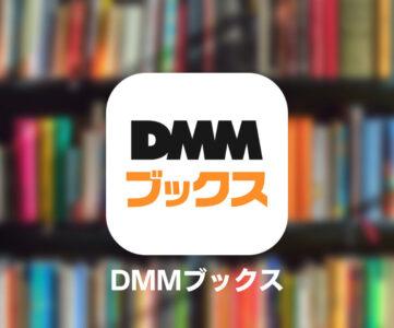 【DMMブックス】利用できる支払い方法、クレカ支払い・チャージなら1%ポイント還元でお得