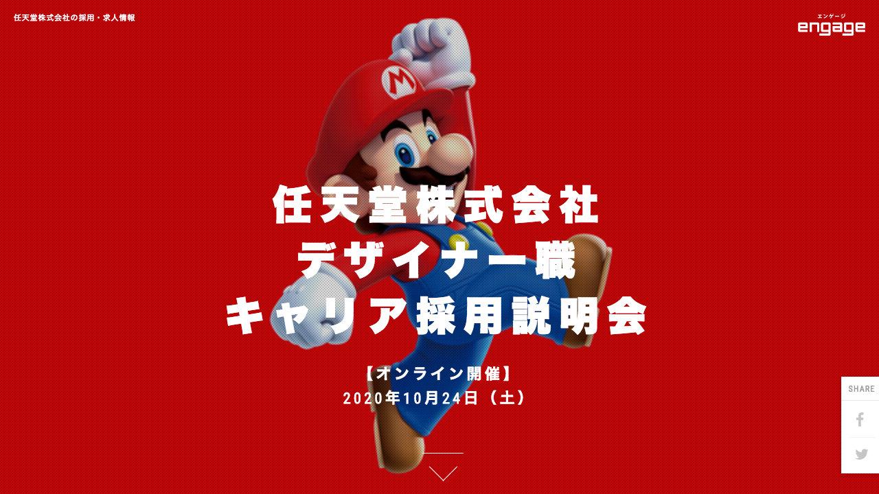 任天堂、デザイナー職のキャリア採用説明会をオンライン開催