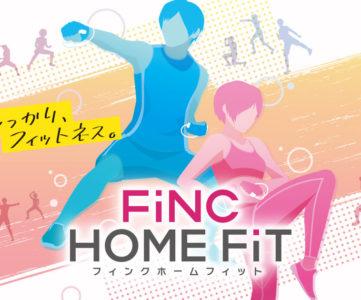 """『FiNC HOME FiT』""""自宅でしっかり、フィットネス""""できるFiNC監修のNintendo Switchソフト"""