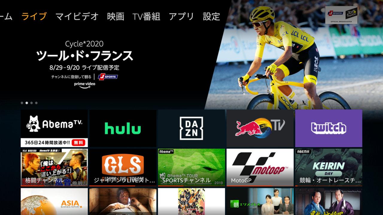 【Fire TV】「ライブ」タブの追加で生放送番組の確認・視聴がより手軽に