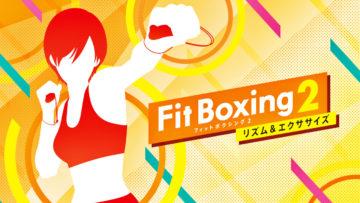 【比較】『Fit Boxing 2』で進化した点や新要素など前作との違い、リズムゲーム感覚で簡単手軽に本格エクササイズ