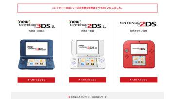 ニンテンドー3DSシリーズ 生産終了
