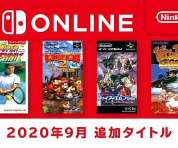 【Switchオンライン】任天堂、スーパーファミコンソフトのラインナップを拡充、『SDK2』『FE紋章』など4タイトル