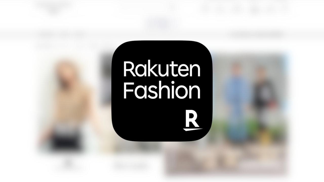 【楽天SPU】10月1日からポイントアップ条件が一部変更(Rakuten Fashion)