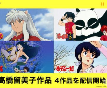 【U-NEXT】『犬夜叉』『めぞん一刻』など高橋留美子原作アニメ4作品が配信開始