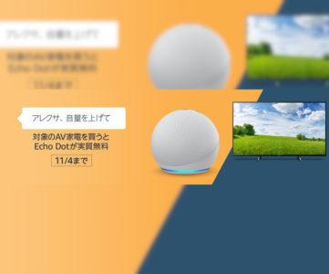【終了】対象のAV家電購入で新型「Echo Dot」が実質無料になるキャンペーン