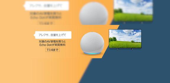 【Amazon】対象のAV家電購入で新型「Echo Dot」が実質無料になるキャンペーン