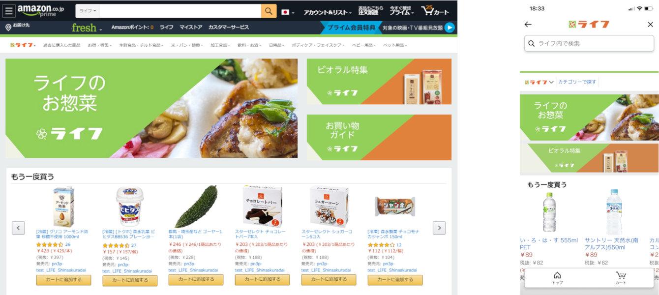 【Amazon】スーパー「ライフ」のストアがオープン、生鮮食品や惣菜をブラウザやアプリから購入・最短2時間で配送