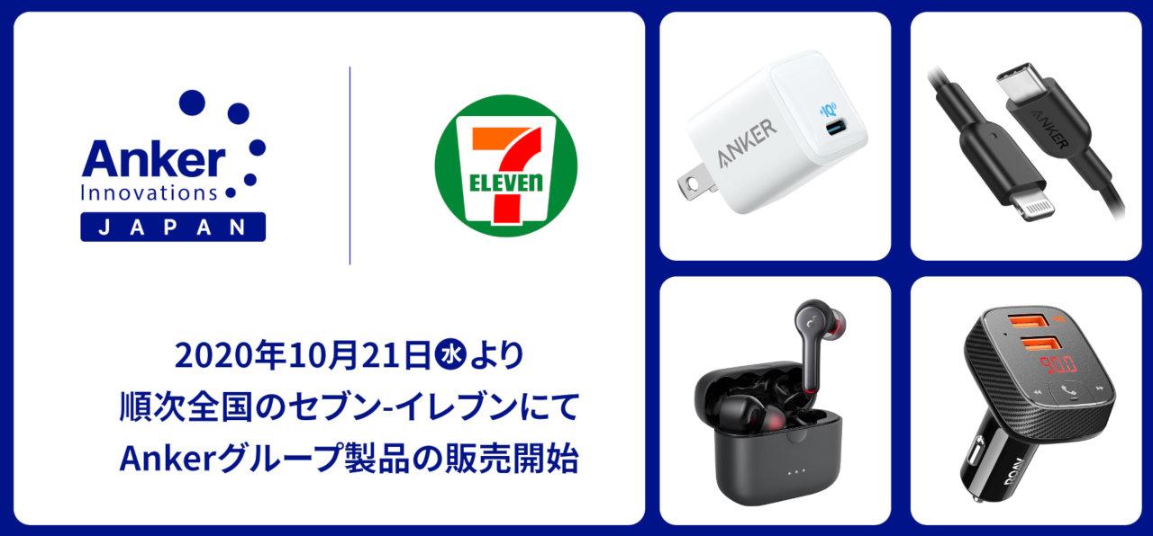 セブンイレブンで「Anker」製品の取り扱い開始、iPhone 12対応の小型急速充電器など