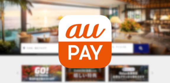 【au PAY】ホテル・旅館の宿泊予約サービス「Relux」を使って旅行すると最大10%還元