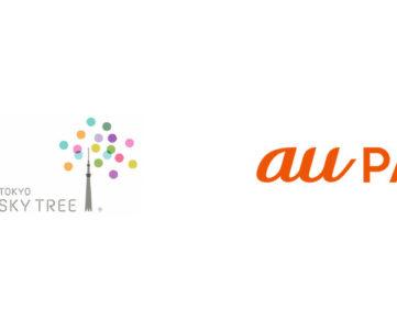 【au PAY】東京スカイツリーで利用可能に、2020年11月1日から