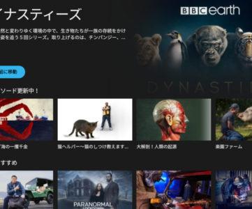【Fire TV】『Dplay』が対応、ディスカバリーチャンネルの人気番組などを視聴可能に