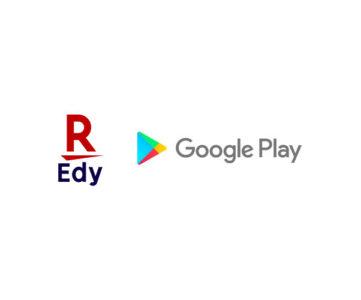 【楽天Edy】Google Playストアの有料アプリやデジタルコンテンツ購入で利用可能に