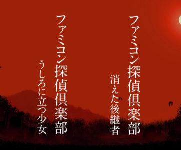 任天堂、Switch向け『ファミコン探偵倶楽部』リメイクは2021年へ延期