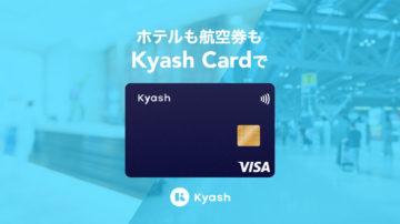 ホテルも航空券も Kyash Card で