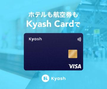 【Kyash Card】国内ホテル宿泊費や併設施設等での支払いに対応