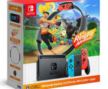 任天堂、『リングフィットアドベンチャー』同梱Switch本体セットを発売