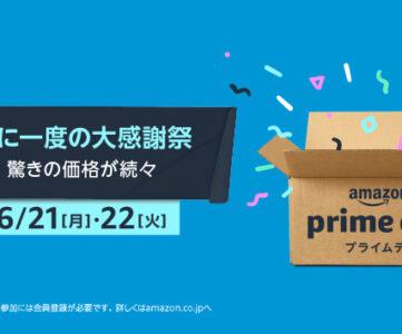 【Amazonプライムデー】年に一度のビッグセール概要、関連セール・キャンペーン・お得情報