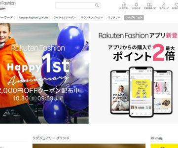 【終了】【楽天ファッション】1周年記念キャンペーン、ポイント5倍や2,000円オフクーポン配布