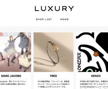"""【楽天ファッション】高級ブランドの商品販売や魅力の発信を行う""""Luxury""""がオープン"""