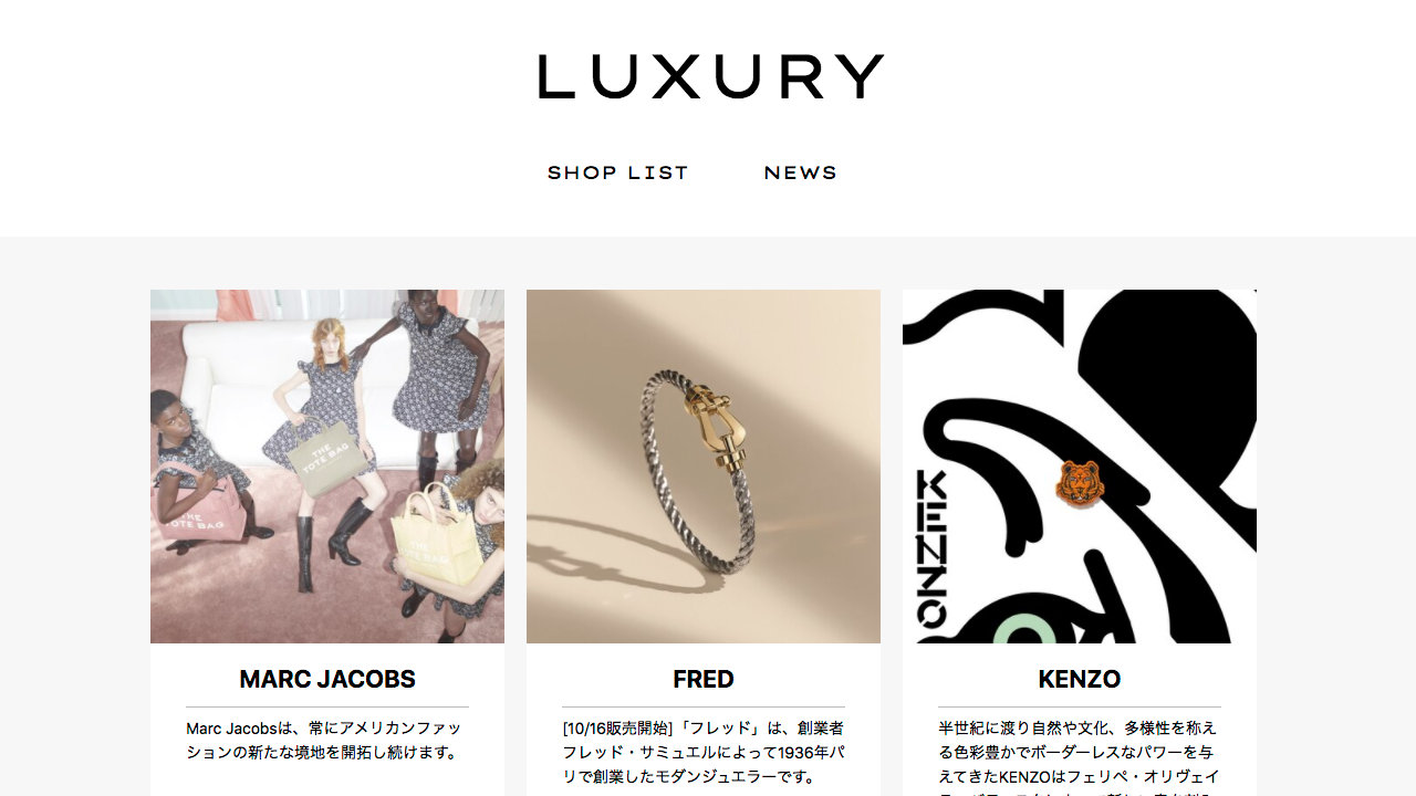 Rakuten Fashion Luxury
